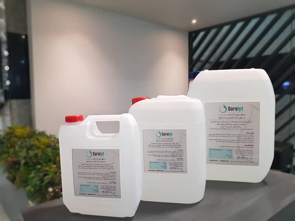 محلول ضد عفونی کننده  دست و سطوح SOROlYT(موجود است)